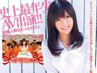 美保ゆうき 12/8 AVデビュー 「新人アイドル!美保ゆうき 18歳の誕生日0時00分にAVデビューしました」