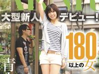 青山沙希 12/8 AVデビュー 「180以上の女 青山沙希」