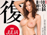 JULIA AV復活 新作AV 「復活 JULIA」 1/28 動画先行配信