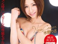 水樹りさ 3/9 AVデビュー 「New Comer ファッション誌ス○イガールの専属モデルが脱いだ!! 水樹りさ」