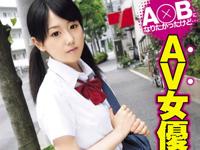 尾野真知子 新作AV  「A○Bになりたかったけど…AV女優になっちゃった私…」 2/25 リリース