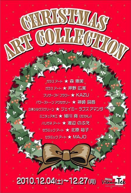 201011_7890クリスマス展1