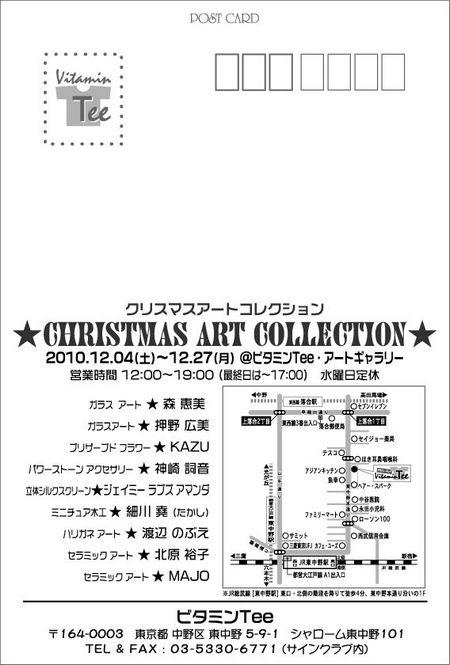 201011_7891クリスマス展2