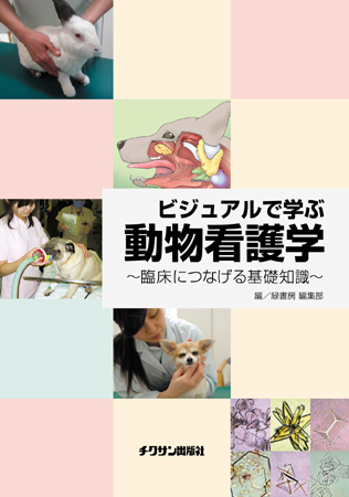 動物看護学RGB450