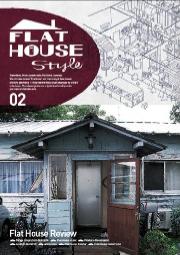 平屋ファンにおすすめの本 FLAT HOUSE style 02