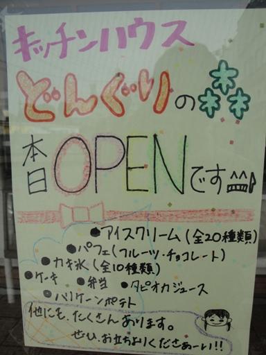 キッチンハウス どんぐりの森  Open