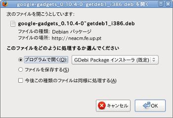 Ubuntu インストール debパッケージ