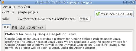 Ubuntu インストール パッケージインストーラ