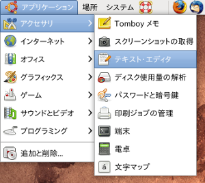 Ubuntu ランチャー アプリケーションメニュー