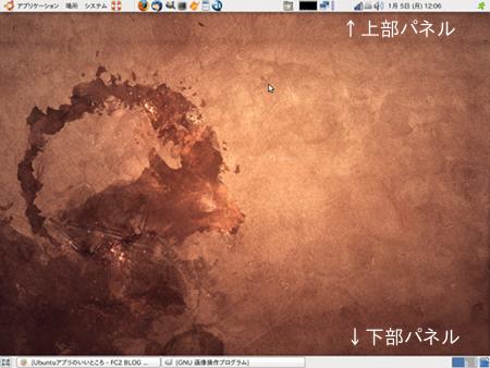 Ubuntu ランチャー パネル