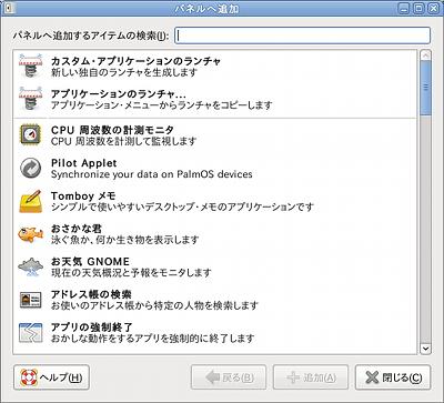 Ubuntu ランチャー パネル ランチャー追加