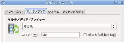 Ubuntu お気に入りのアプリ コマンド