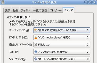 Ubuntu Sound Juicer 既定のCDリッピング