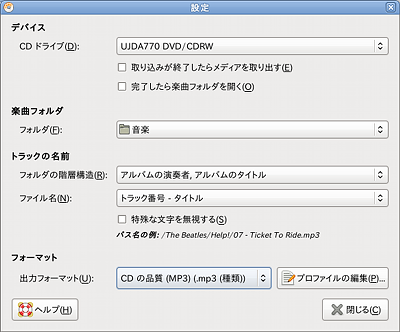 Ubuntu Sound Juicer 設定