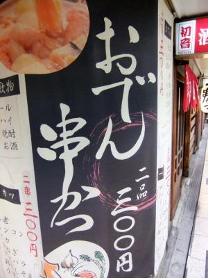 2011_0305ブログ0047
