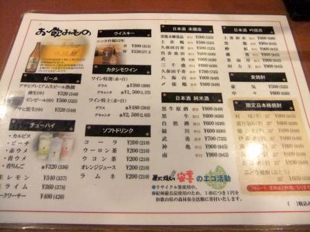 2011_0309ブログ0064