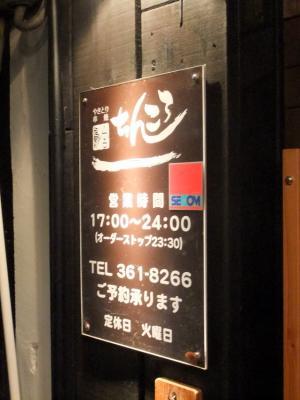 2011_0527ブログ0035