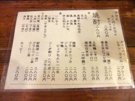 2011_1121ブログ0225