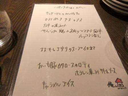 2011_1121ブログ0003