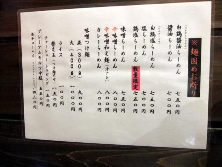 2012_0404ブログ0051