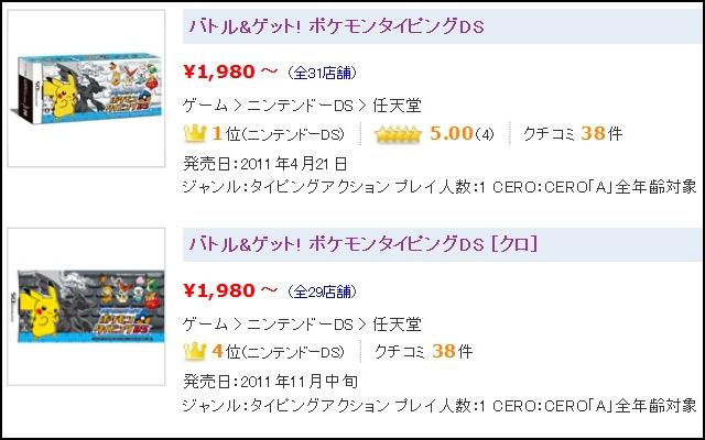PokemonKeyboard_15.jpg