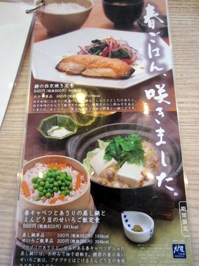 120404_Ootoya3.jpg